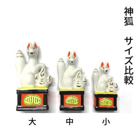 神狐(陶器) 小