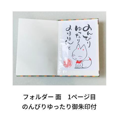 しあわせ かえる 御朱印帳(両オモテ 片面フォルダー・片面直書きタイプ)