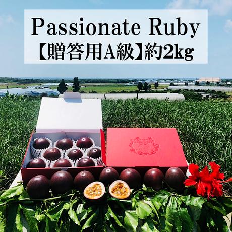 Passionate Ruby  約2kg (1kg x 2箱 計18〜22玉)