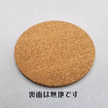 【送料・税込み】 開運「龍神」コルクコースター オリジナル5点セット