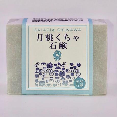 月桃くちゃ石鹸 100g