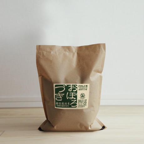 「平成30年北海道産」生産者限定・「今摺米」特別栽培 北海道南幌産 おぼろづき 玄米 2kg