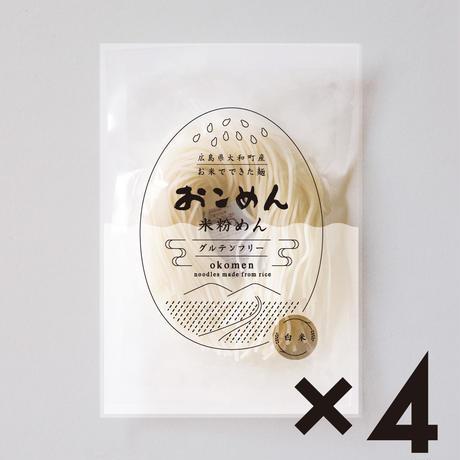 【送料無料】白米のおこめん 4個セット