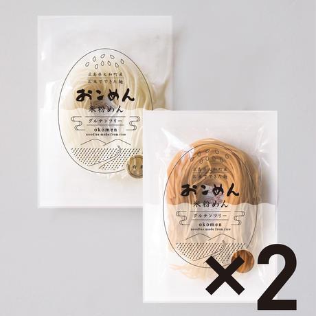 【送料無料】白米と玄米のおこめん 各2個セット