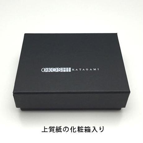 KATAGAMI文様の宝箱【アラベスク】 【税込・送料無料(一部地域有料)】