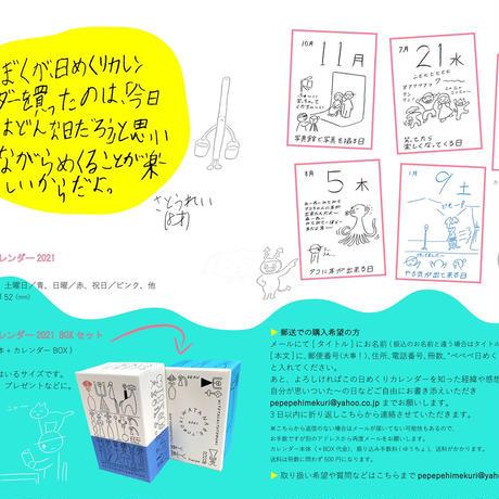 ぺぺぺ日めくりカレンダーと鳥オブジェセット_ピンクのマーブル白い花