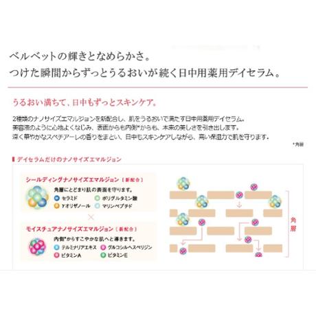 ノエビア スペチアーレ 薬用デイセラム<医薬部外品>カラーL1 SPF20・PA++   3059