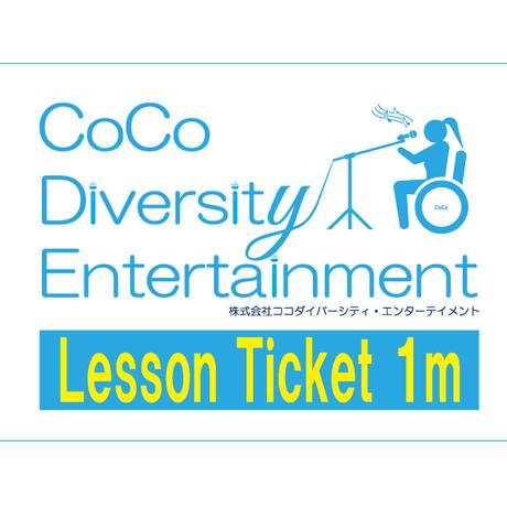 【CoCo school オンラインレッスン券月謝・11000】