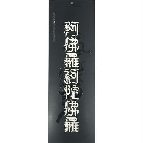 Sasquatchfabrix. × Kazumichi Maruoka / 髑髏ぐい呑