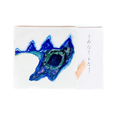 Marie Iwata & Eisuke Yanagisawa / うみなりとなり (CD + Book)