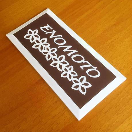 ハワイアンデザインタイル表札