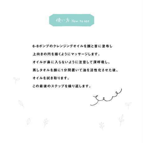 【 ワイルドクラフテッド オーガニックス 】 ネロリ クレンジング オイル 100ml