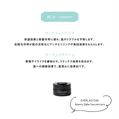 【 ワイルドクラフテッド オーガニックス 】 エバーラスティング ビューティー バーム コンセントレイト 50ml