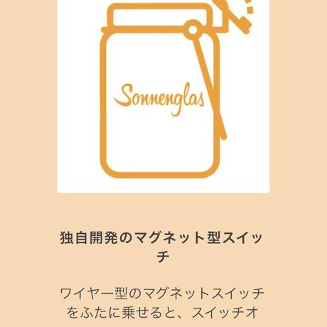 mocabeige ソネングラスランプ