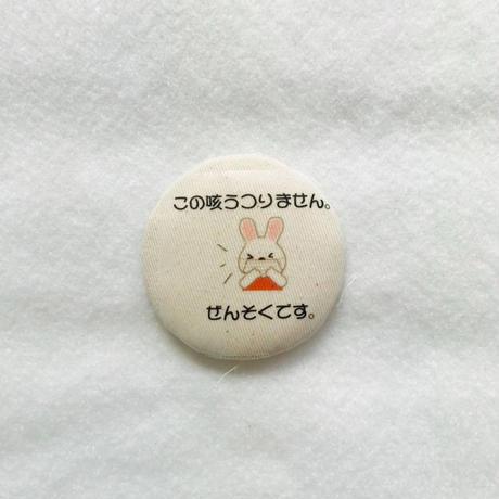 おしらせバッジ [HOU-SO-19]