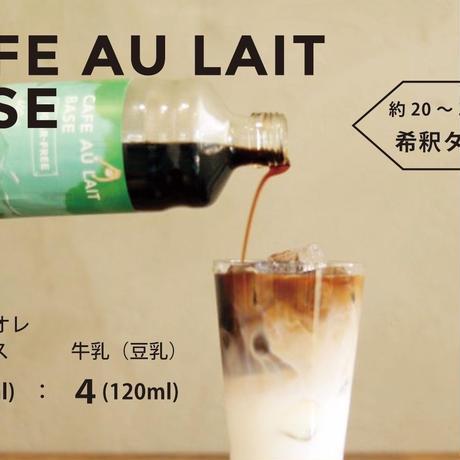 大人気!【無糖】カフェオレベース