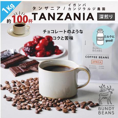 1kg【タンザニア/TANZANIA】中深煎り