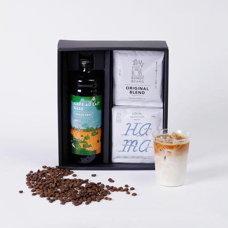 【送料無料】定番コーヒーGIFT ドリップバッグ&カフェオレベース