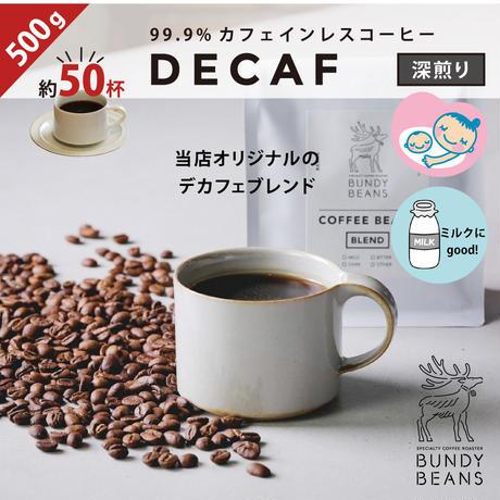 500g【デカフェ/DECAF】カフェインレスコーヒー