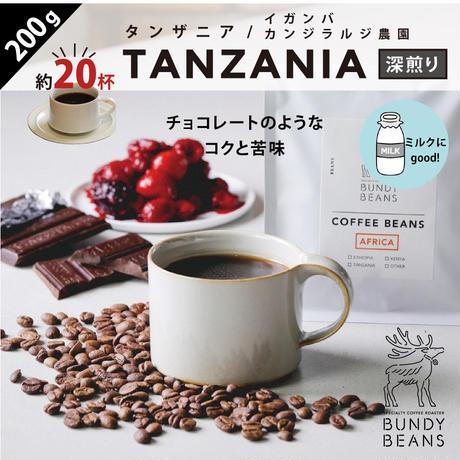200g【タンザニア/TANZANIA】中深煎り
