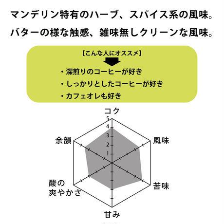 500g【マンデリン/MANDHELING】