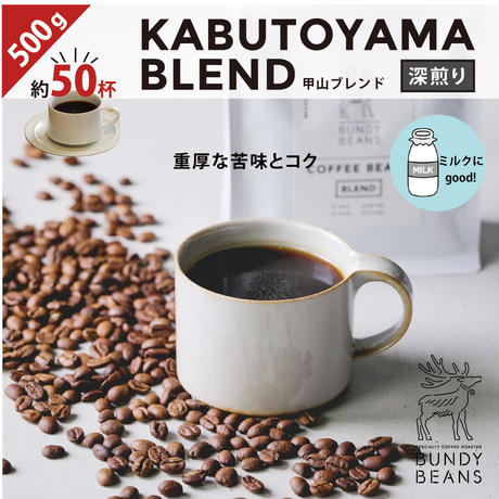 500g【KABUTOYAMA/甲山】深煎