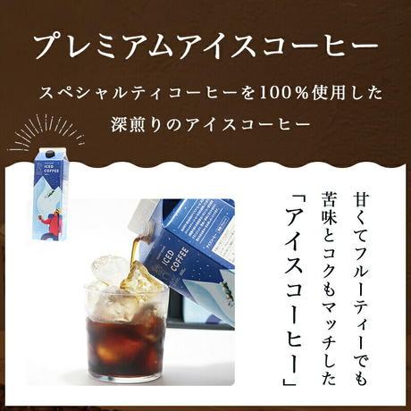 【送料無料】アイスコーヒー&コーヒーゼリーギフト