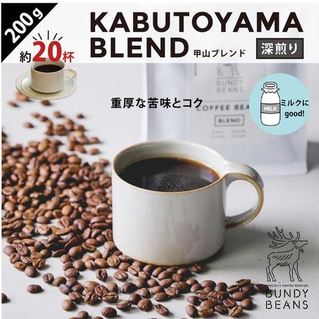 200g【KABUTOYAMA/甲山】深煎