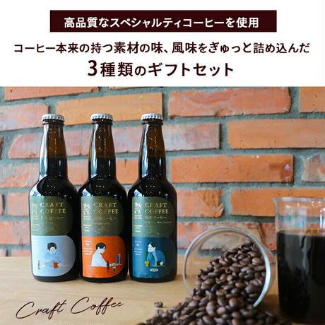 【送料無料】クラフトアイスコーヒー  3本セット