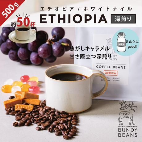 500g【エチオピア/ETHIOPIA】深煎り ナチュラル