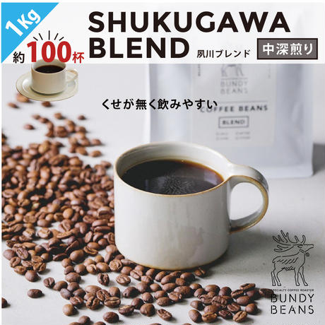 1kg【SHUKUGAWA BLEND/夙川ブレンド】中深煎