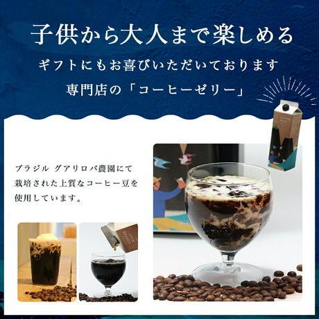COFFEE JELLY / コーヒーゼリー1リットル 加糖