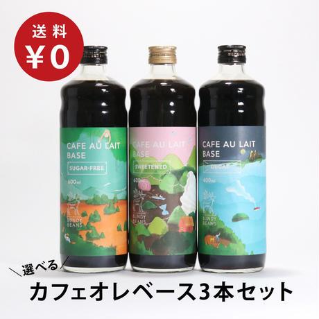 【送料無料!!】選べるカフェオレベース3本