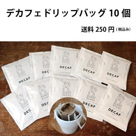 【送料250円‼︎ 】DAILY USEドリップバッグ  [3種から選べる]