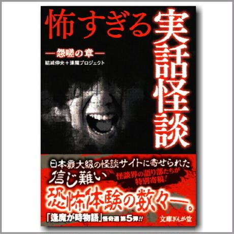 怖すぎる実話怪談-怨嗟の章 vol.5