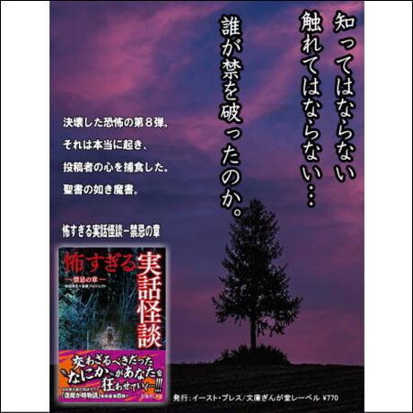 怖すぎる実話怪談-禁忌の章 vol.8