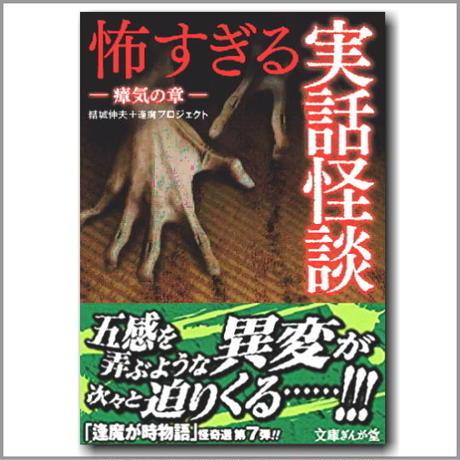 怖すぎる実話怪談-瘴気の章 vol.7