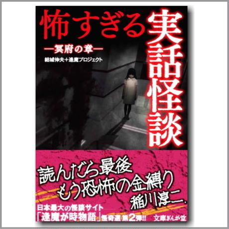 怖すぎる実話怪談-冥府の章 vol.2