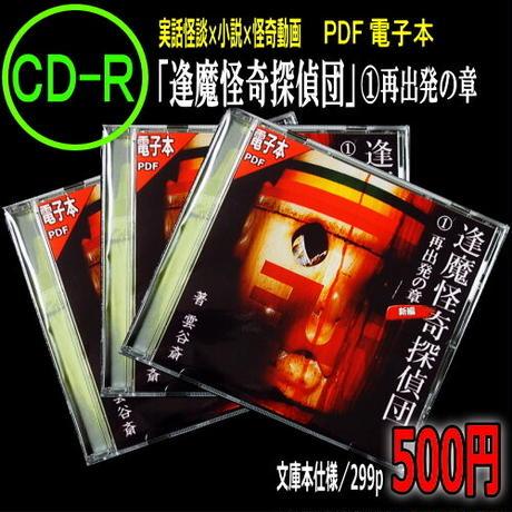 逢魔怪奇探偵団 ①再出発の章(PDF電子本 CD-R版)