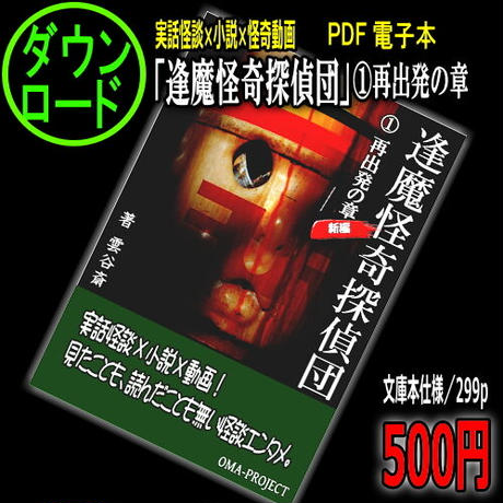 逢魔怪奇探偵団 ①再出発の章(PDF電子本ダウンロード版)