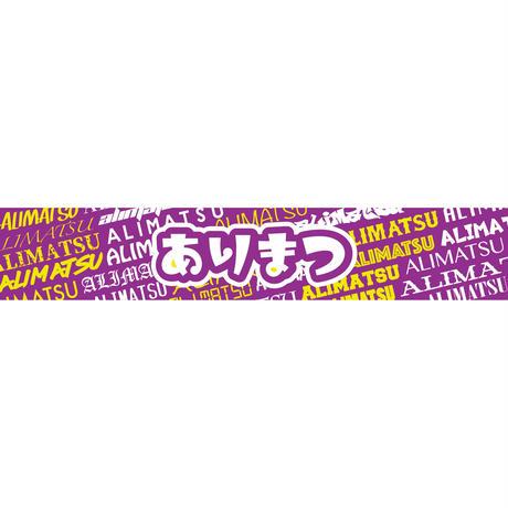 ありまつマフラータオル(紫)
