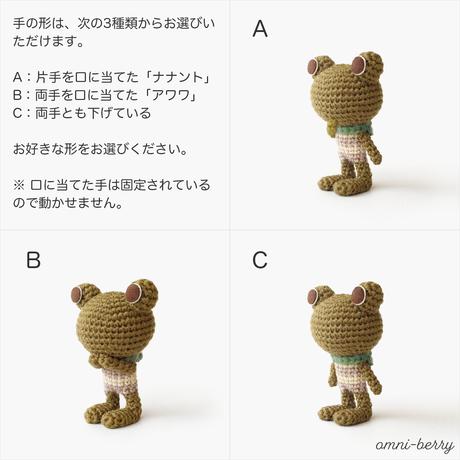 【受注制作】ゴリバトーレ  S ナナント / アワワ (zoonica)