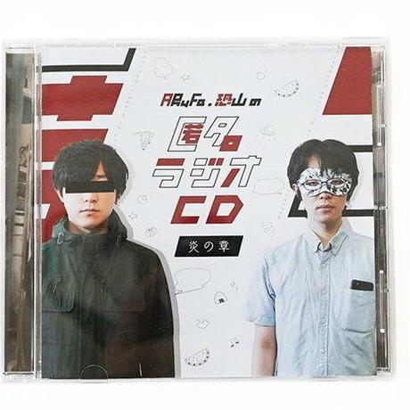 匿名ラジオCD vol.01 〜炎の章〜