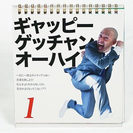 長島 日めくり名言カレンダー