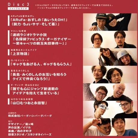 【デジタル版】オモコロ スーパーラジオCD Vol.01