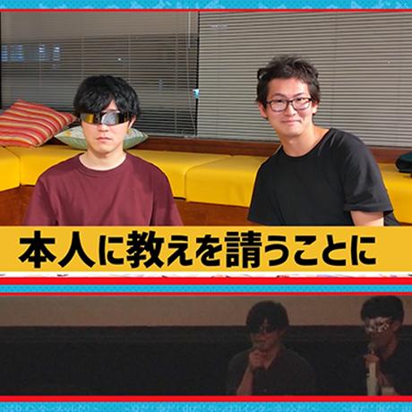 【デジタル版】『オモコロ大感謝祭 』イベントDVD