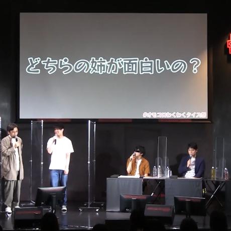 【デジタル版】『わくわくクイズ祭』イベントDVD