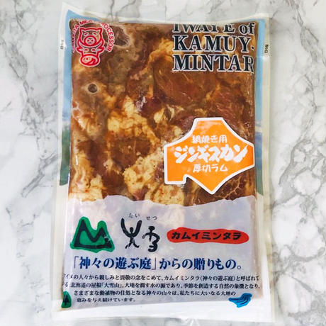 お家で焼肉!北海道名物厚切りラムジンギスカン(500g)