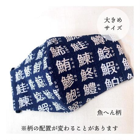 【大きめ】【夏】浴衣 魚へんマスク