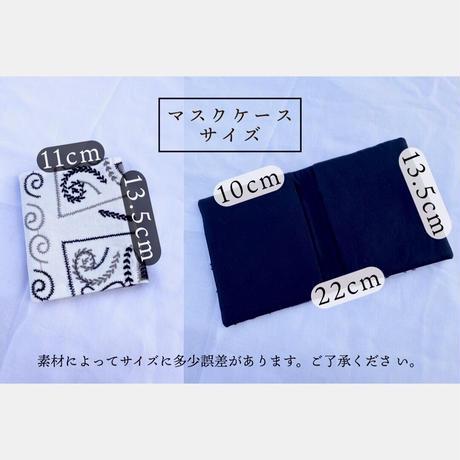 【新作】おしゃれマスクケース